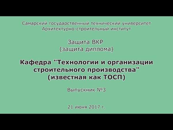 Защита диплома 3. ПГС. Заочник. Бакалавр. СГАСУ. АСИ. СамГТУ. 2017