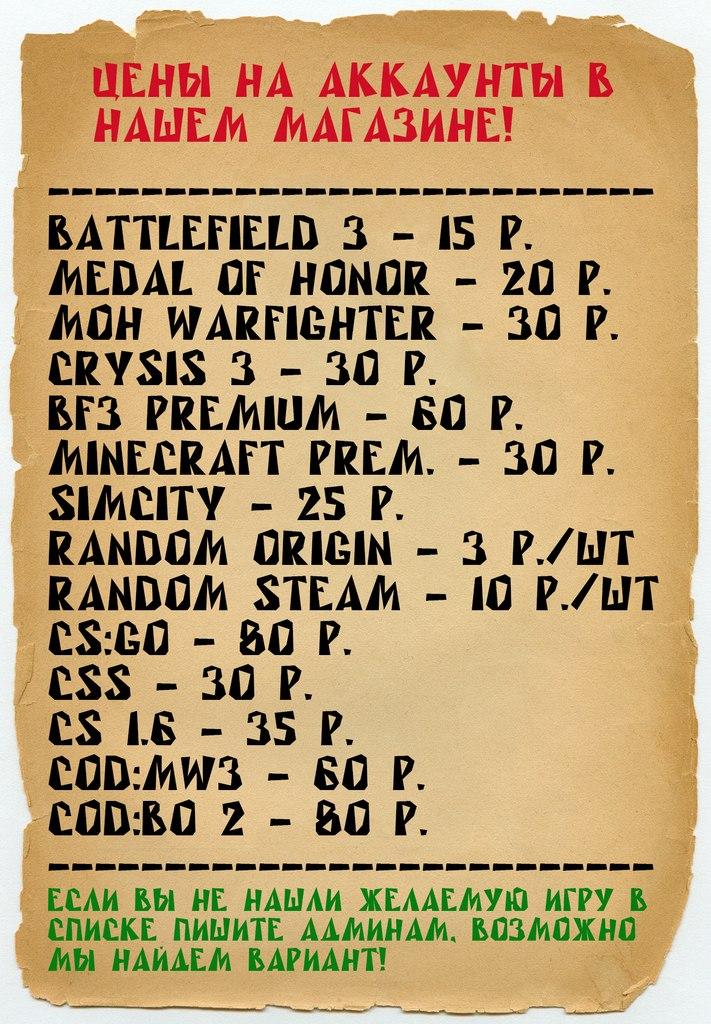 Продажа/Раздача/Steam/Origin