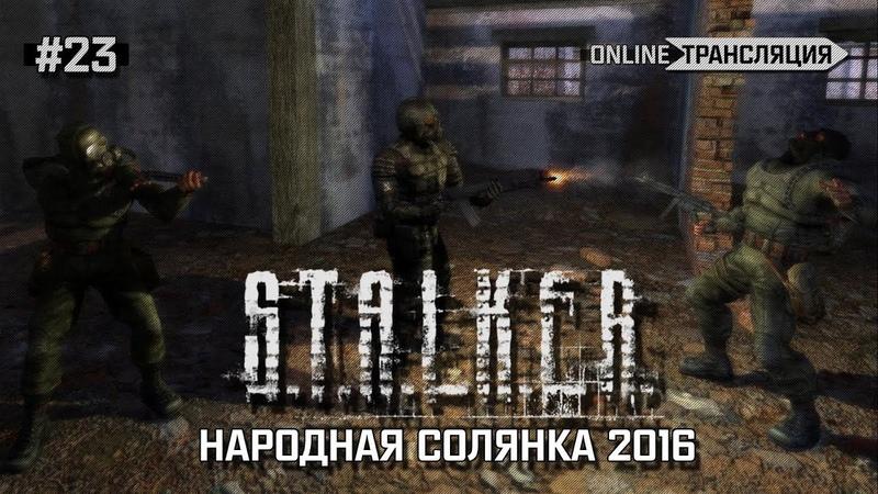 S.T.A.L.K.E.R. Народная Солянка 2016 - Поиски дороги в Лиманск! 🔴 Stream 23