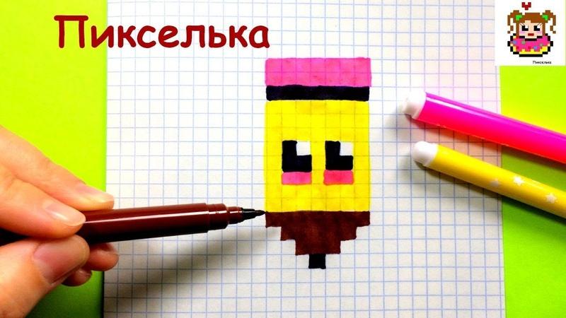 Как Рисовать Кавайный Карандаш по Клеточкам ♥ Рисунки по Клеточкам pixelart
