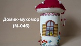 Домик-мухомор. М-046 TM ZENGANA Набор для вышивки елочной игрушки