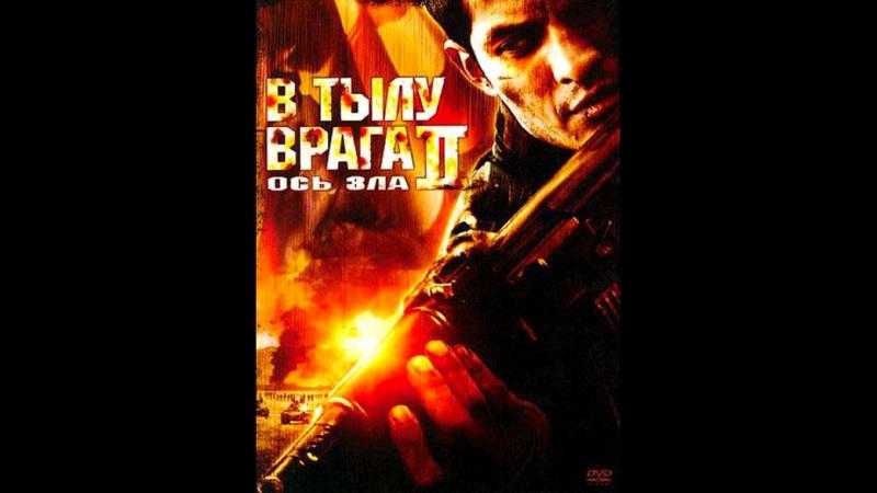 В тылу врага 2: Ось зла (2006 г.)