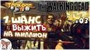OVERKILL's The Walking Dead [ТОПКООП] 3 • хуже ходячих. потнее потного.• (GizmO GameS)