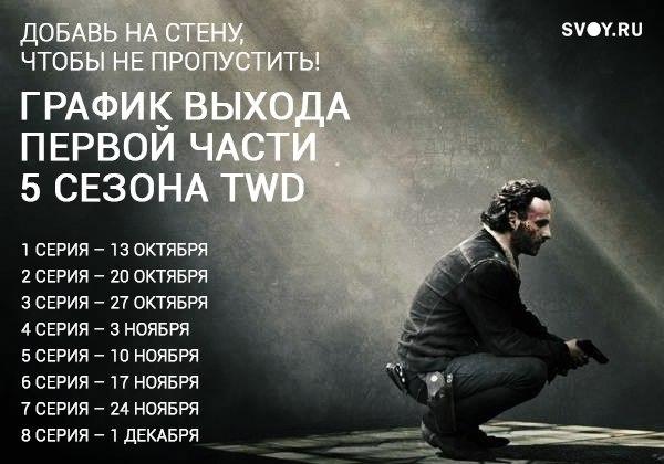 The walking dead 5 ходячие мертвецы 5 сезон