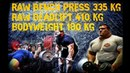 Kirill Sarychev The Russian Bear RAW Bench press 335 kg, deadlift 410 kg