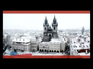 Чехия. Прага. (Орел и решка - 5.3)