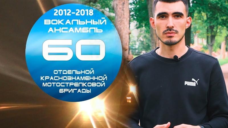 СПАСИБО ЗА ВСЁ вокальный ансамбль 60 ОМСБр