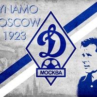 Фк динамо москва фото 612-915