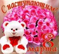 С праздником 8 марта!!!!!!!!!!!!!!!!!!!!! X0a8zIbXqT8
