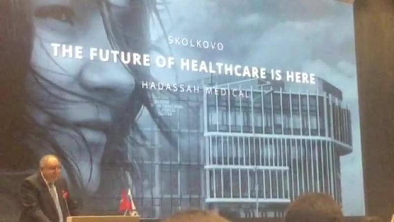 Выступление Зеев Ротштейна на открытии филиала Хадассы в Сколково