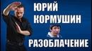 Юрий Кормушин и Вин Чун РАЗОБЛАЧЕНИЕ