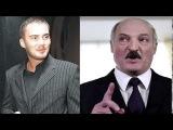 Пранкер Вован-222 разыграл Лукашенко по телефону представившись сыном Януковича!)) Теперь Вован объявлен в розыск)