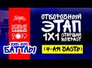 Хип-хоп баттлы 1x1 от 14 лет - отборочный этап