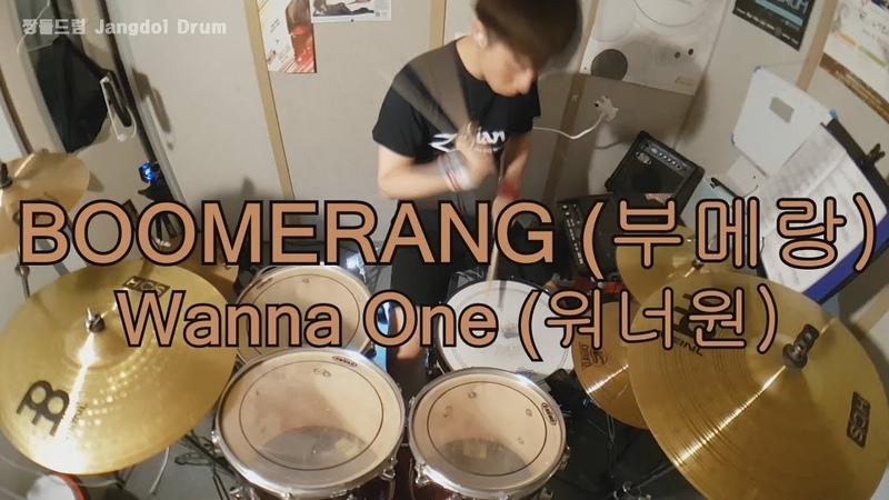 Wanna One(워너원)-BOOMERANG(부메랑) 짱돌드럼 Jangdol Drum (드럼커버 Drum Cover, 드럼악보 Drum Score)