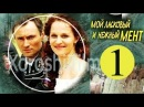 Мой ласковый и нежный мент (1 серия) Фильм Сериал Мелодрама