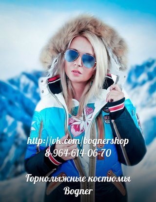 Финские горнолыжные костюмы женские с доставкой