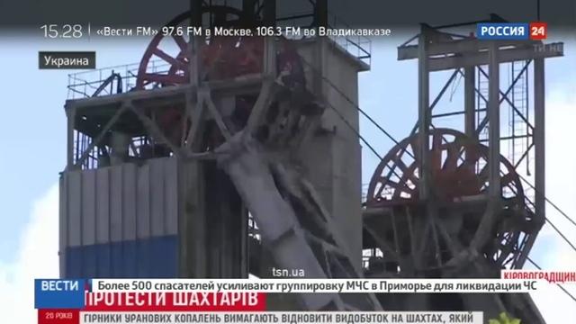Новости на Россия 24 • Украинские горняки вынесли гроб уранодобывающей промышленности