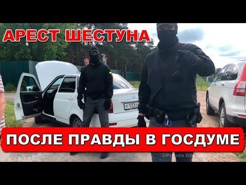 Кремль расправляется с неугодными. Арест Шестуна после выступления в Госдуме | Pravda GlazaRezhet