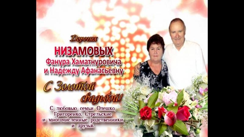 23-08-18 Низамовых
