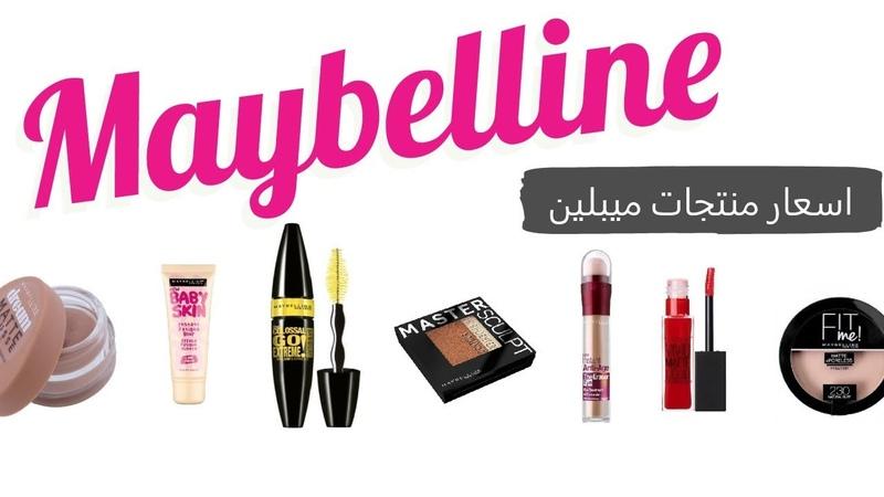 اسعار منتجات ميبلين في مصر - اسعار ماركة maybelline