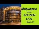 GOLDEN ROCK BEACH HOTEL 5* - Мармарис
