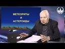 Лекция Метеориты астероиды кометы Их падение на Землю Часть 1