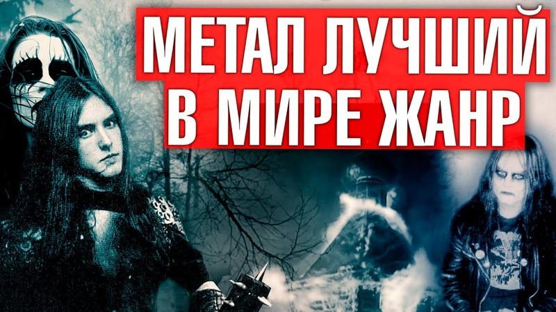МЕТАЛ САМАЯ ЛУЧШАЯ МУЗЫКА В МИРЕ feat DEATH GASM Харизматичный Демон