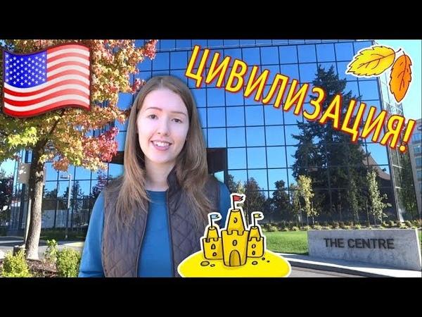 США: Американская деревня в штате Вашингтон / Часть 2
