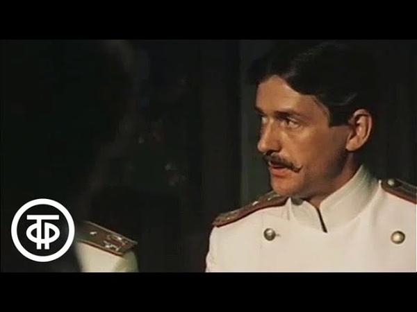 Поцелуй с участием О Табакова А Абдулова И Алферовой О Меньшикова и др 1983