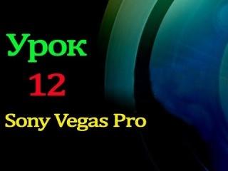 Sony Vegas Pro, Урок 12, Тонкая настройка переходов  Рендер в формате DivX