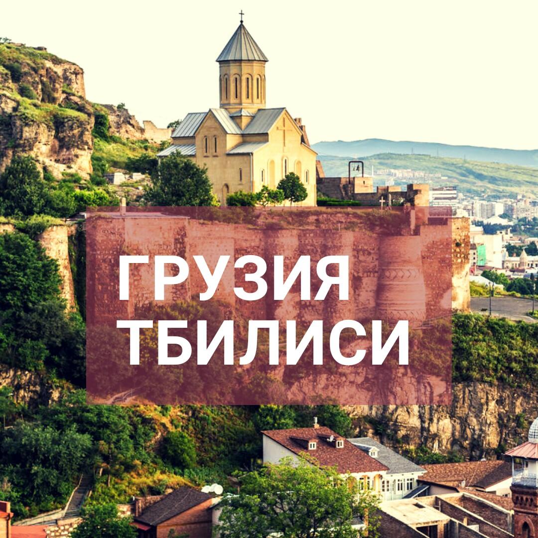 фото с надписью грузинки натуральными красивыми