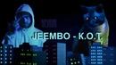 JEEMBO M O D Джимбо МОД JEEMBO К О Т ПАРОДИЯ