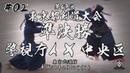 02 Полуфинал 警視庁A×中央区 H31第67回東京都剣道大会