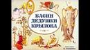 Диафильм Басни дедушки Крылова