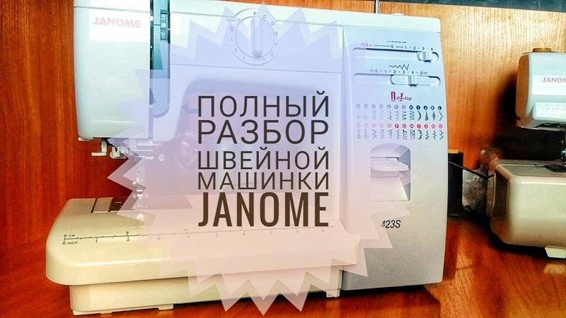 Полный разбор швейной машинки Janome