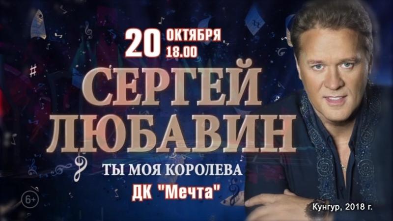 Видеоролик_С. Любавин_Кунгур ТВ