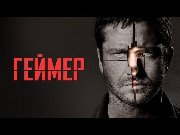 Боевик Геймер 2009