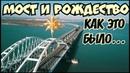 Крымский мост январь 2019 ПОЛЁТ НАД МОСТОМ КАК СТАВИЛИ АРКУ НА ОПОРЫ Вспомнить ВСЁ РОЖДЕСТВО