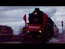 Прибытие поезда.