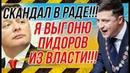 ✔СРОЧНО! СКАНДАЛ В РАДЕ Зеленский против Ляшко Пороха и Парубия Верховная Рада президент Украины