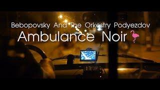 Ambulance Noir