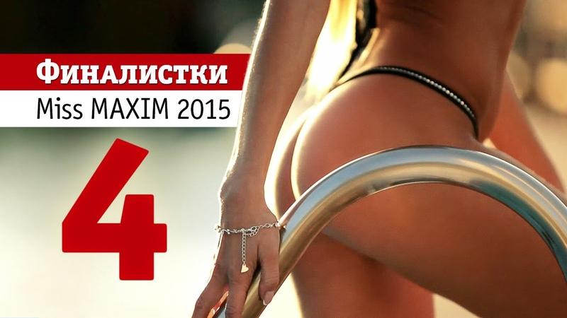 MAXIM Russia • Самые красивые и сексуальные девушки 2015 года — Карина Александрова (4 место)