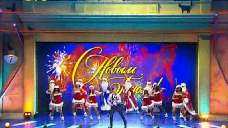 Песня Это всё С Новым Годом Бразильские мотивы Отрывок из Уральских пельменей