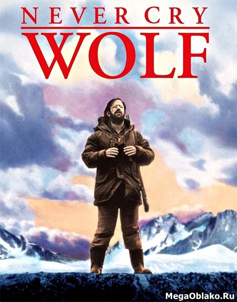 "Не кричи ""Волки!"" / Не зови волков / Never Cry Wolf (1983/WEB-DL/WEB-DLRip)"