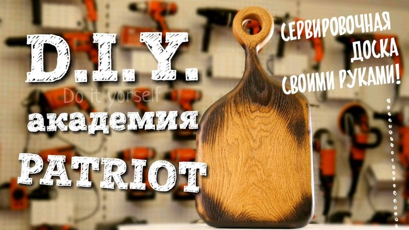 D.I.Y. академия Patriot