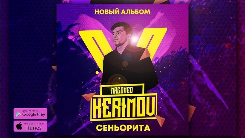 Magomed Kerimov Сеньорита Новый Альбом 2018