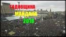 ГОДОВЩИНА Майдана Достоинство втоптана в украинскою кровь
