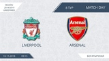 AFL Kyiv 8 тур England&ampSpain Liverpool - Arsenal Огляд