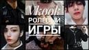 VKook-TaeKook(ролевые игры) - воображение 18+