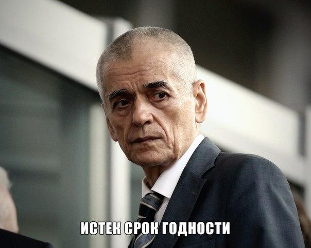 Онищенко советует не обольщаться по поводу его увольнения: Фантазии неуместны - Цензор.НЕТ 4324